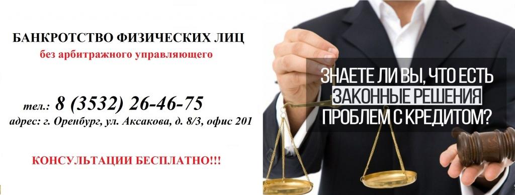 характеристик услуги юриста процедура банкротства они